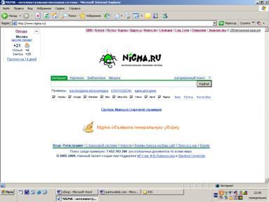 Огляд Пошукових систем - Интернет компания Новикова
