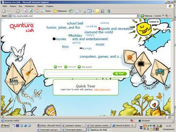 Реферат на тему пошукова система yahoo 9627